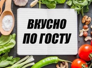 программа Продвижение: Вкусно по ГОСТу Выпуск 9 й