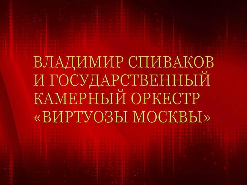программа Россия Культура: Владимир Спиваков и Государственный камерный оркестр Виртуозы Москвы
