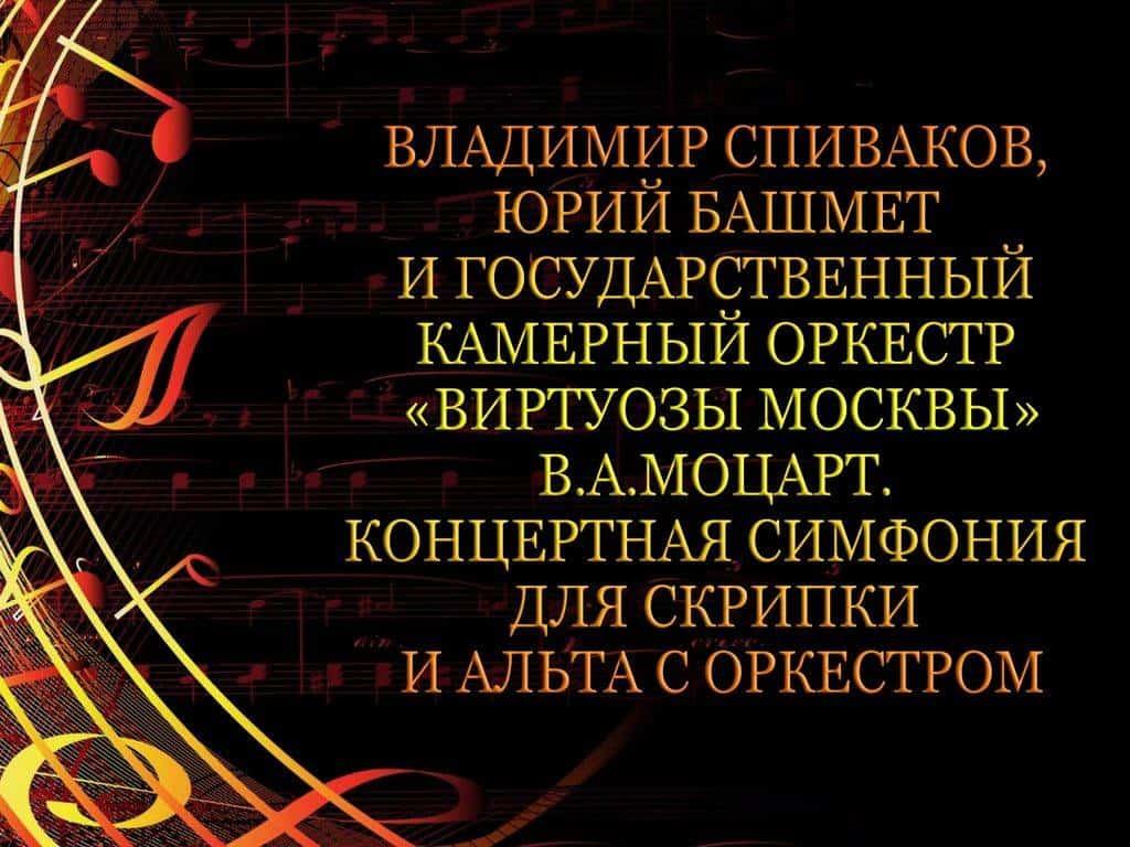 Владимир Спиваков, Юрий Башмет и Государственный камерный оркестр Виртуозы Москвы ВАМоцарт Концертная симфония для скрипки в 17:55 на канале