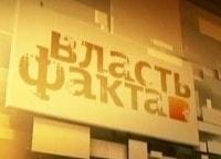 программа Россия Культура: Власть факта Чем была опричнина?