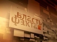 Власть факта ГДР в 12:40 на канале