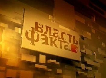Власть факта Становление наций Латинской Америки в 13:45 на Россия Культура