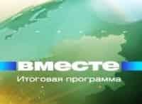 программа Мир: Вместе