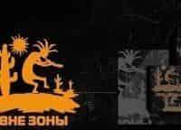 Вне зоны 26 серия в 16:00 на канале