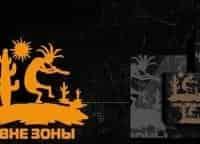 программа Русский Экстрим: Вне зоны 33 серия