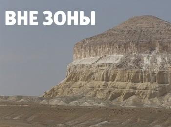 программа Мужской: Вне зоны Пещеры Лужского Района