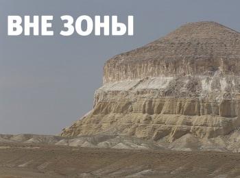 программа Мужской: Вне зоны Реконьская Пустынь
