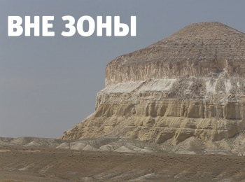 программа Мужской: Вне зоны Шакпак Ата