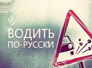программа РЕН ТВ: Водить по русски 240 серия