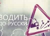 Водить по русски 284 серия в 22:29 на РЕН ТВ