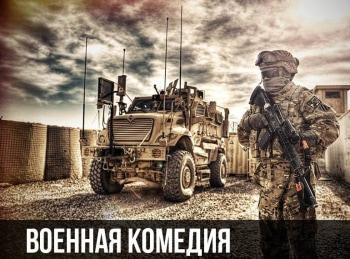 программа Классика кино: Военная комедия