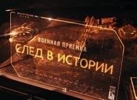 Военная приемка След в истории Нормандия Неман Русский след французской авиации в 19:35 на канале
