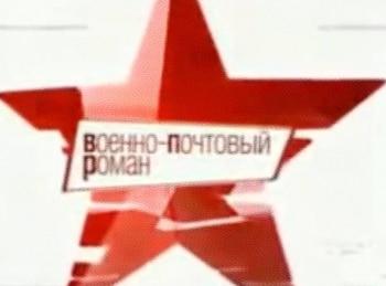 программа ТВ Центр: Военно почтовый роман