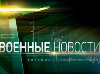 программа Звезда: Военные новости
