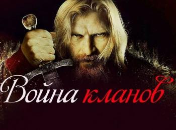 программа Россия Культура: Война кланов Преданная королева