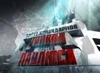 Война командармов Часть 1 Чуйков против Паулюса в 18:40 на канале