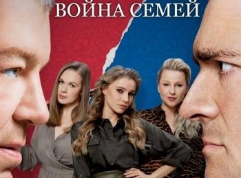 Война семей 13 серия в 20:00 на канале ТНТ