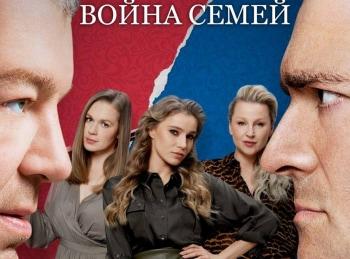 Война семей 5 серия в 20:00 на канале ТНТ