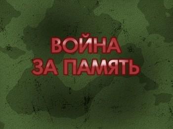Война за память в 09:00 на Россия 1