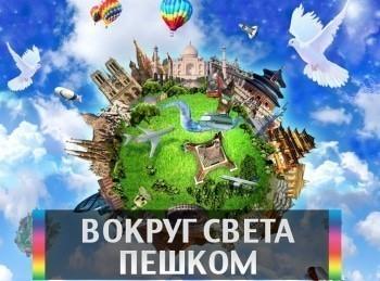 программа Русский Экстрим: Вокруг света пешком Дорога в Лавру