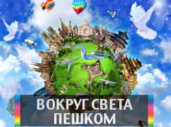 программа Русский Экстрим: Вокруг света пешком Мир без виз Иран, страна и люди