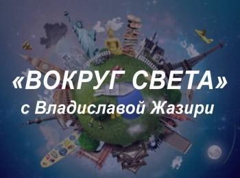 программа Мужской: Вокруг света с Владиславой Жазири Дагестан Сулакский каньон