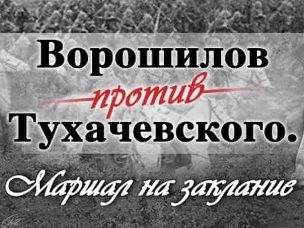 программа ТВ Центр: Ворошилов против Тухачевского Маршал на заклание