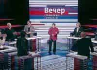 Воскресный вечер с Владимиром Соловьёвым в 21:30 на канале