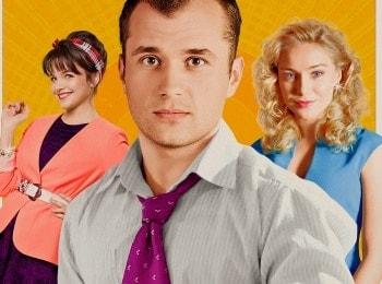 Восьмидесятые 50 серия в 12:05 на канале СТС love