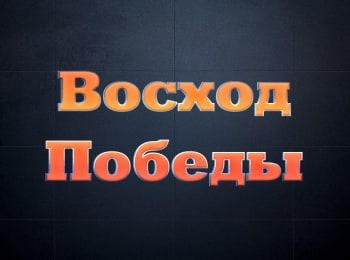 программа Спас ТВ: Восход Победы Советский блицкриг в Европе