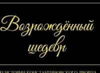 программа Россия Культура: Возрожденный шедевр Из истории Константиновского дворца