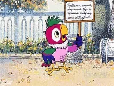 Возвращение блудного попугая 1-я серия
