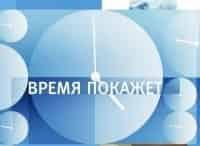 Время покажет в 01:10 на Первый канал