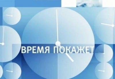 Время покажет - шоу, телепередача, кадры, ведущие, видео, новости - Yaom.ru кадр