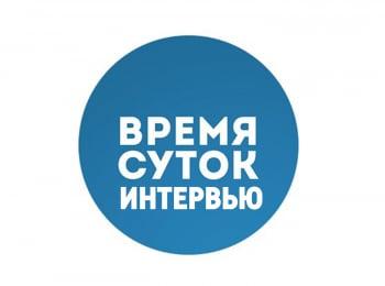 программа Санкт-Петербург: Время суток Интервью Кирилл Бубякин