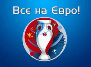 программа МАТЧ ТВ: Все на Евро!