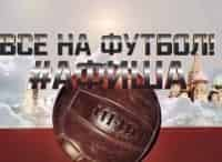 Все на футбол! Афиша - шоу, телепередача, кадры, ведущие, видео, новости - Yaom.ru кадр