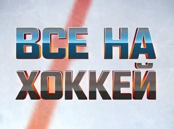Все на хоккей! Чемпионат мира Итоги в 12:50 на канале