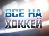 программа Матч ТВ: Все на хоккей!