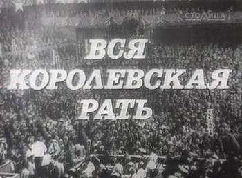 Вся королевская рать 3 серия в 21:45 на Россия Культура