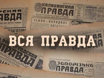 Вся правда Трагедии звёзд в 02:10 на канале ТВ Центр