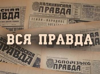 Вся правда Убита знаменитая актриса Зоя Федорова! в 22:35 на ТВ Центр