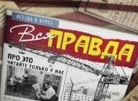 Вся правда Выпуск от 18 июля в 22:35 на канале