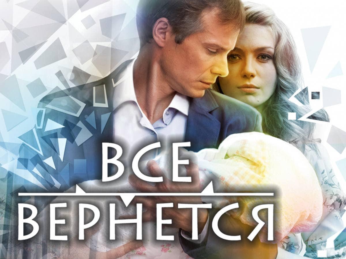 Всё вернётся 1 серия в 21:15 на канале Русский роман