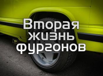 программа Авто Плюс: Вторая жизнь фургонов 5 серия