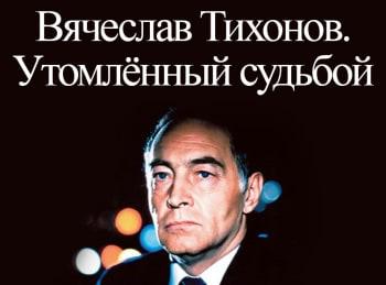 программа Время: Вячеслав Тихонов Утомленный судьбой