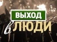 программа Россия 1: Выход в люди