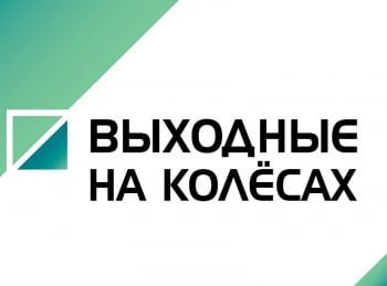 программа Центральное телевидение: Выходные на колесах Вичуга, Кинешма