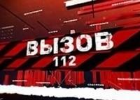 программа ТНВ: Вызов 112