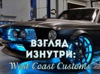 программа DTX: Взгляд изнутри: West Coast Customs Фольксваген в стиле стимпанк